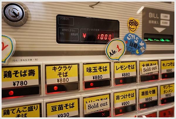 池袋-雞蕎麥壽-7.JPG