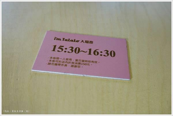 我是塔拉朵-店內-5.JPG