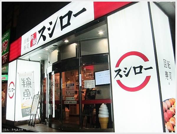 壽司郎-外觀-1.JPG