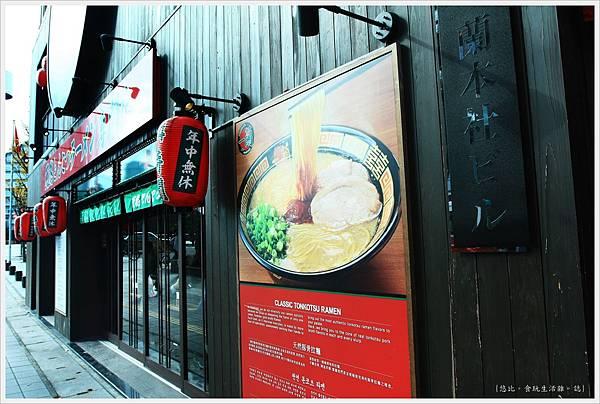 福岡-一蘭總本店-2.JPG