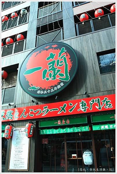 福岡-一蘭總本店-3.JPG