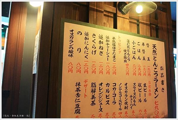 福岡-一蘭總本店-11.JPG