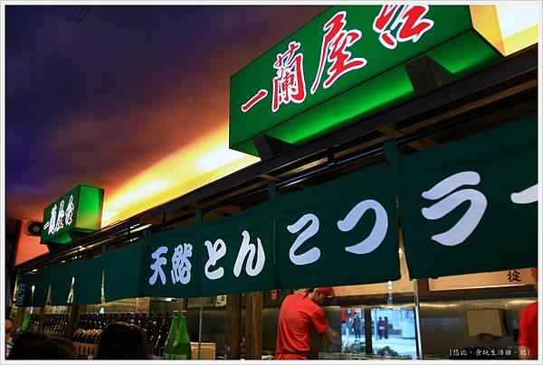 福岡-一蘭總本店-12.JPG