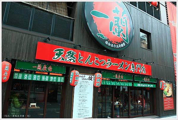 福岡-一蘭總本店-21.JPG