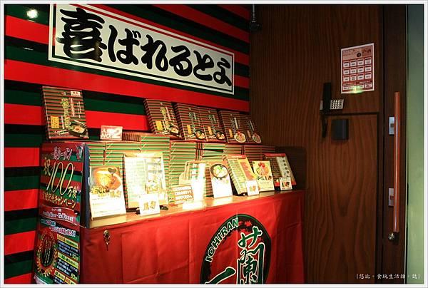福岡-一蘭總本店-27.JPG