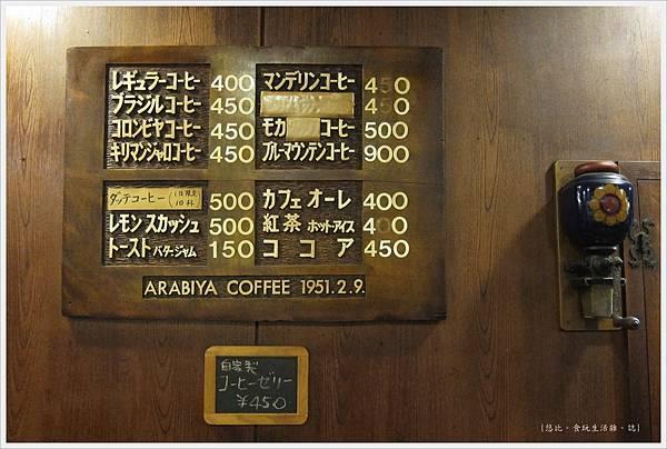 阿拉比亞咖啡-29.JPG