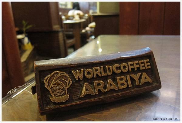 阿拉比亞咖啡-35.JPG