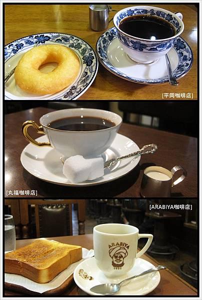 三家咖啡館
