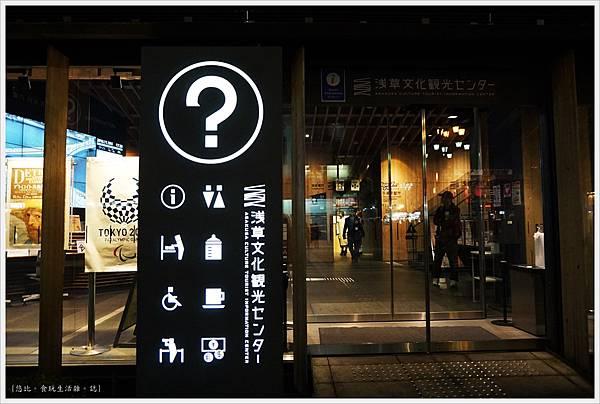 淺草-9-淺草文化中心.JPG