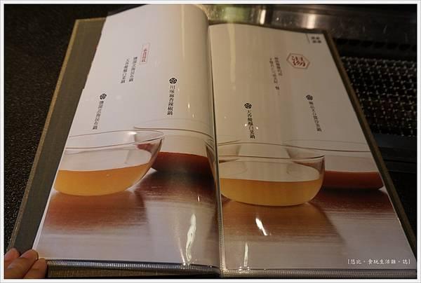 昭日堂-2F鍋物-MENU-3.JPG