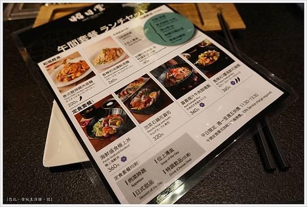 昭日堂-午間套餐MENU-2.JPG