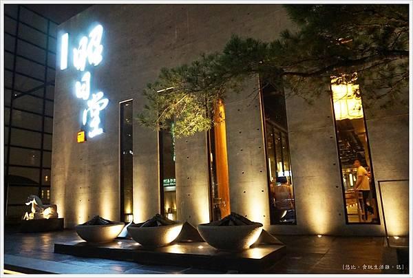 昭日堂-夜間-外觀-3.JPG