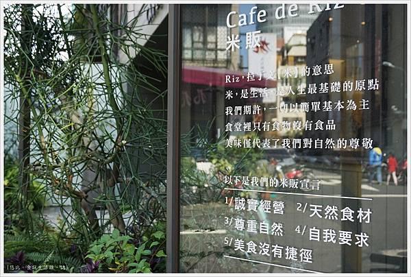 Cafe de RIZ-52-店外說明.JPG