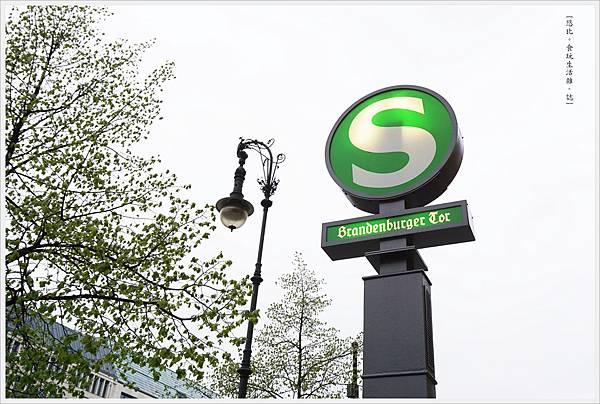 柏林-布蘭登堡門-地鐵站.JPG