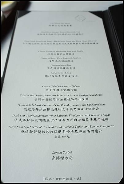 席樂法式料理-MENU-1.JPG