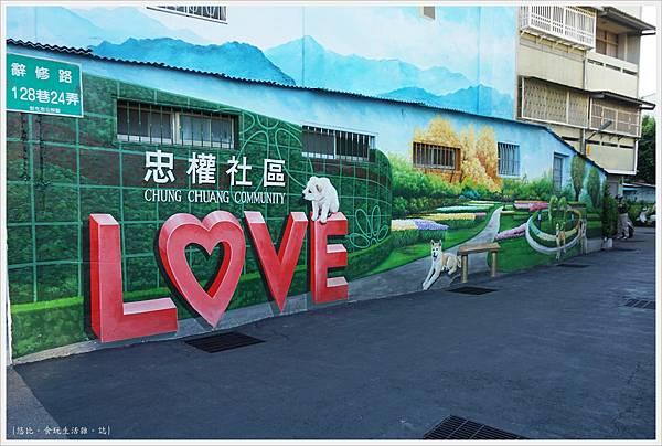 忠權社區-彩繪牆-17.JPG