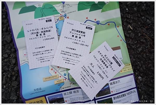 河口湖-一日券-1.JPG