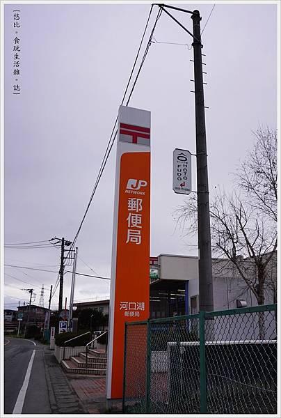 河口湖-郵局-1.JPG