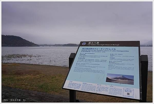 河口湖散策-4-富士八景.JPG