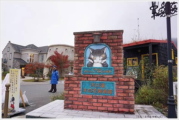 河口湖散策-9-木之花美術館.JPG