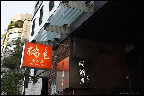 橘色涮涮屋-2-招牌.JPG