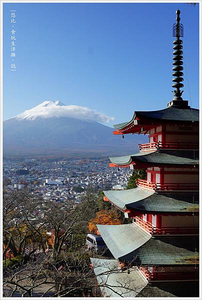 新倉山淺間公園-43-忠靈塔富士山.JPG