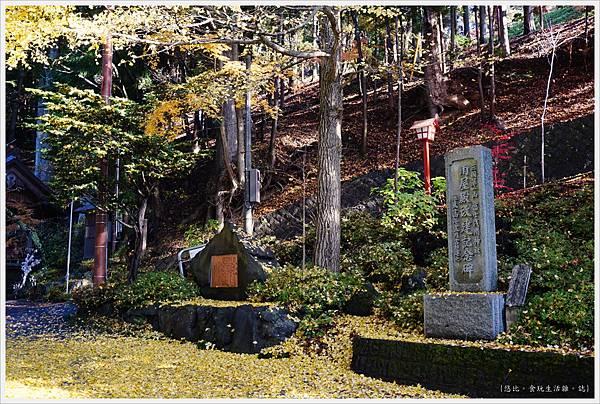 新倉山淺間公園-102-新倉富士淺間神社.JPG