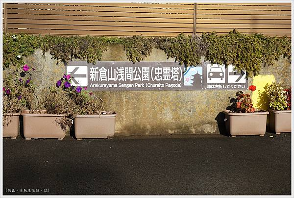 下吉田-13-沿路路標.JPG