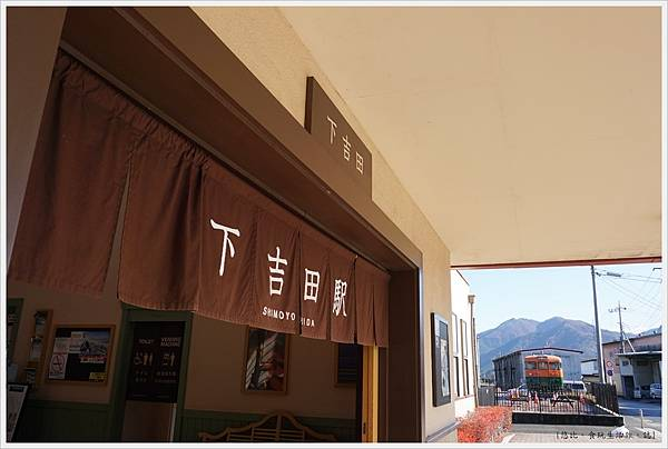 下吉田-18-車站.JPG