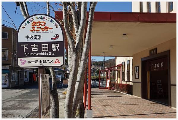 下吉田-26-車站.JPG