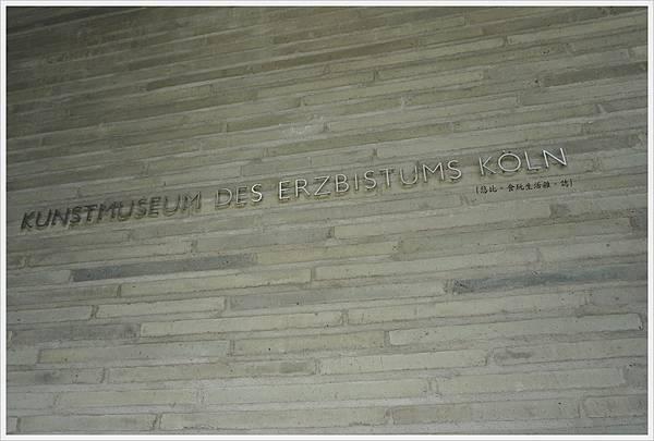 科倫巴藝術博物館-9.JPG