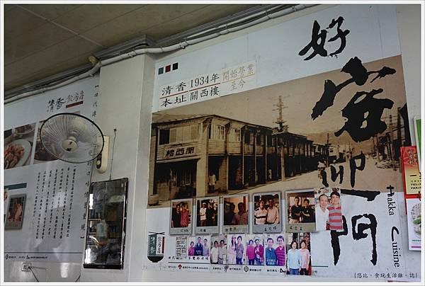 關西-4-清香飲食店.JPG