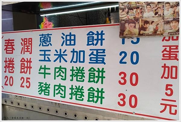 關西-99-蛋餅.jpg