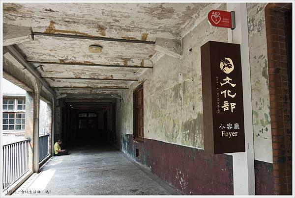 華山文創園區-33.JPG
