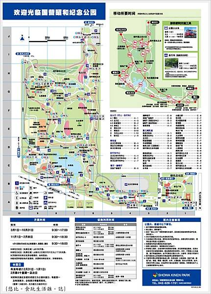 昭和紀念公園-12-園內地圖.jpg