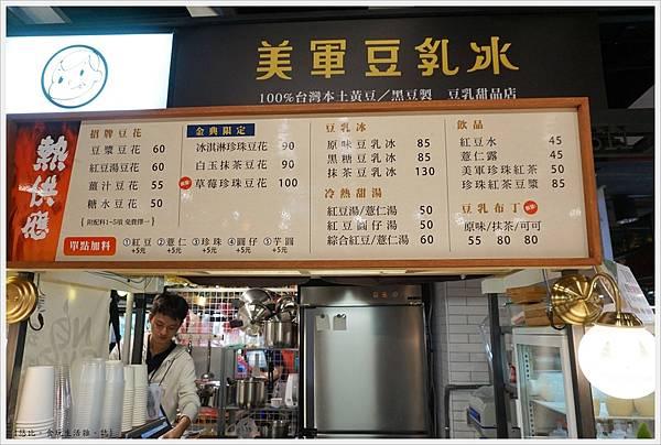 第六市場-43-美軍豆乳冰.JPG
