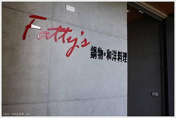Fatty's崇德店-43-鍋物.JPG