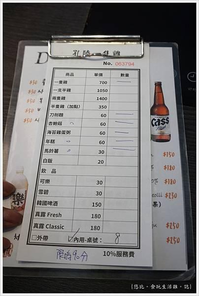 孔陵一隻雞-11-點菜單.JPG