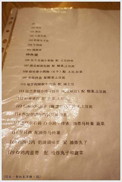 baseler eck-3-中文菜單.JPG