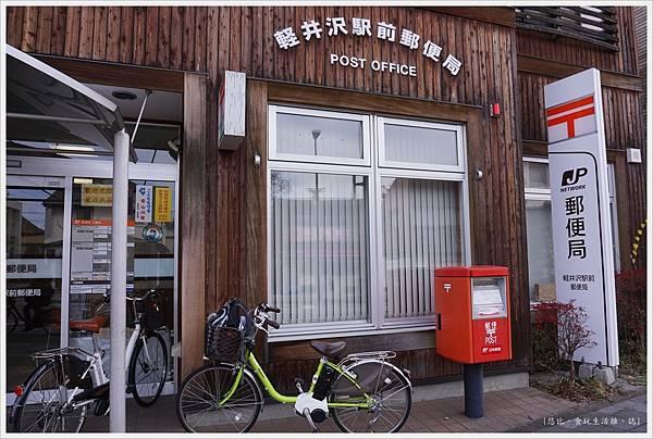 輕井澤-6-郵局.JPG