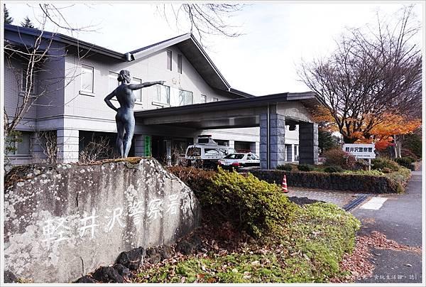 輕井澤-10-警察局.JPG