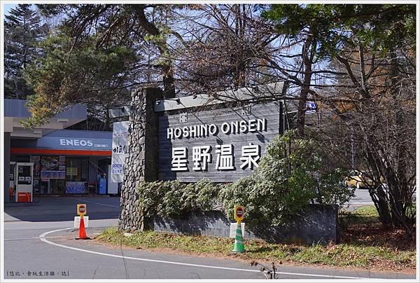 輕井澤-92-星野溫泉.JPG