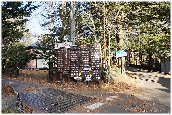 輕井澤-177-路標.JPG