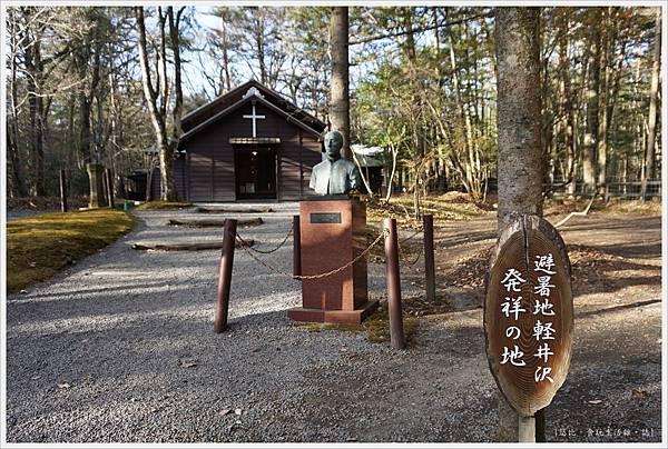輕井澤-178-蕭紀念禮拜堂.JPG