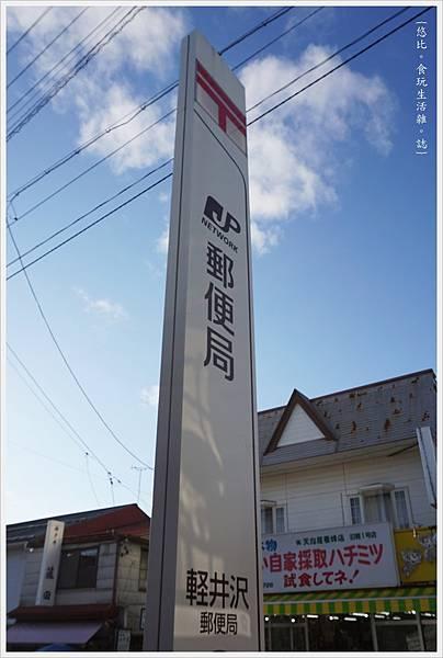 輕井澤-207-舊輕井澤銀座通.JPG