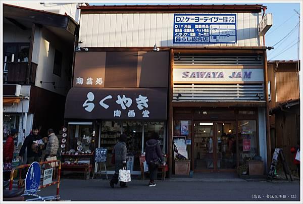 輕井澤-222-舊輕井澤銀座通.JPG