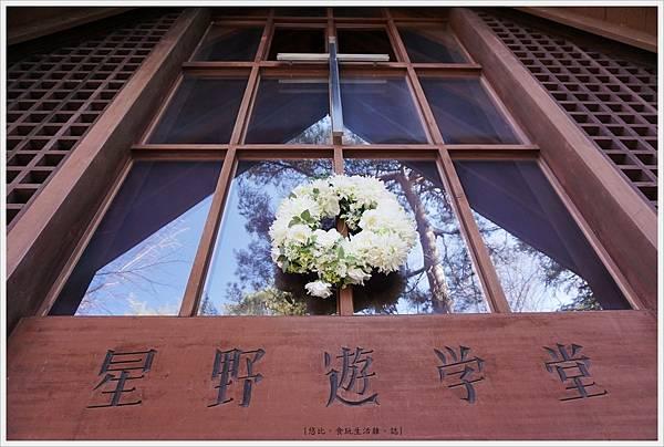 輕井澤-46-高原教會.JPG
