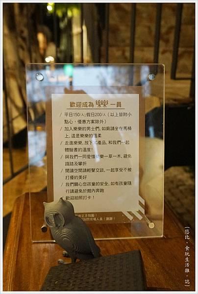 樂樂書屋-1.JPG