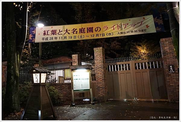 六義園-夜楓-45.JPG