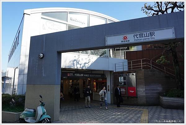 代官山-1-車站.JPG